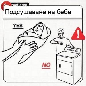 Подсушаване на бебе