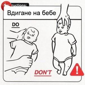 Вдигане на бебе